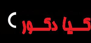 گروه معماری کیا دکور |طراحی دکوراسیون داخلی در اصفهان | کاغذ دیواری در اصفهان|کناف